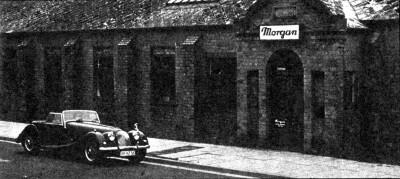 Фото 4. Завод Морган в Malvern Link ничем не напоминает автозавод