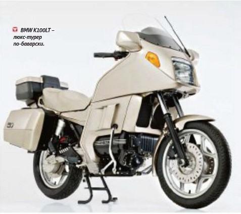 BMW K100LT – люкс-турер