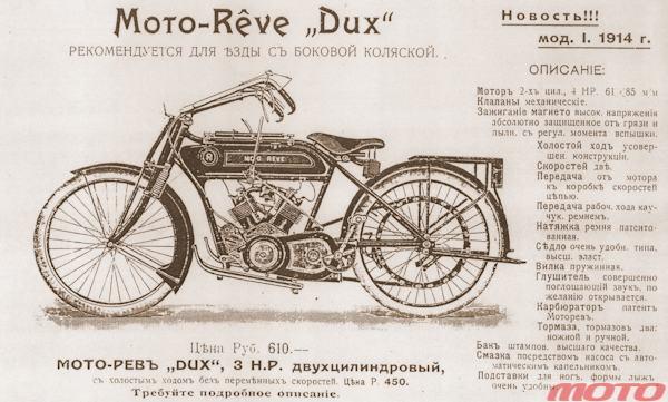 Страница рекламного каталога образца 1914 года.
