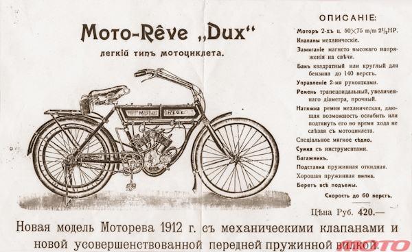 Страница рекламного проспекта акционерного общества «Дукс» за 1912 год