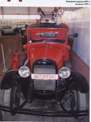 Пожарная машина ПМГ-1 выпуска 1937 г.